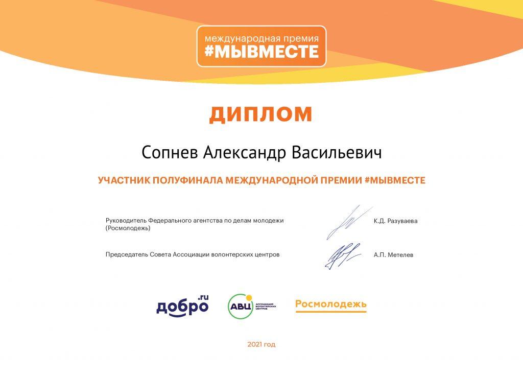 диплом полуфиналиста Премии