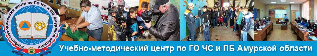 УМЦ по ГОЧС и ПБ Амурской области